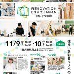 リノベーションエキスポ2019北九州に参加します