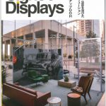 「Signs&Displays」12月号にArmsが掲載されました